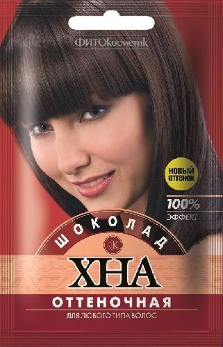 Купить Хна оттеночная шоколад 25,0 цена