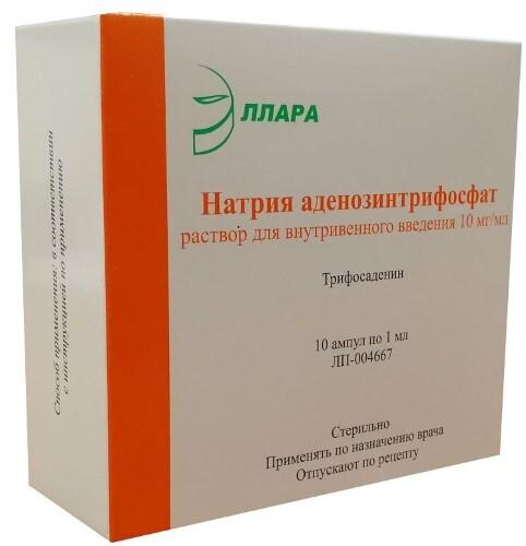 Купить Натрия аденозинтрифосфат цена