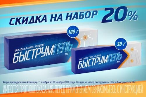Купить Набор быструмгель 2,5% 100,0 гель + быструмгель 2,5% 30,0 гель закажи со скидкой 20% цена