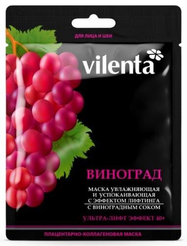 Купить Маска тканевая для лица и шеи плацентарно-коллагеновая виноград с эффектом лифтинга увлажняющая успокаивающая n1 цена