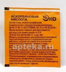 Купить Аскорбиновая кислота эко цена