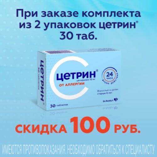 Набор из 2х упаковок ЦЕТРИН 0,01 N30 ТАБЛ П/ПЛЕН/ОБОЛОЧ по специальной цене