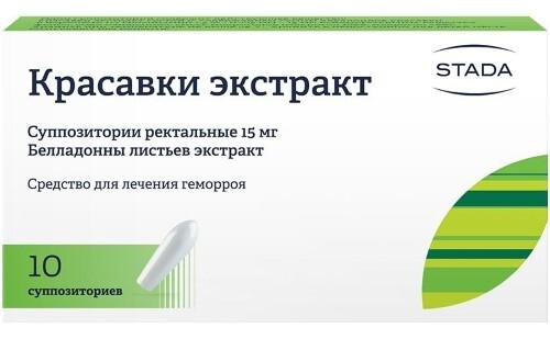 Купить Красавки экстракт 0,015 n10 супп /нижфарм/ цена