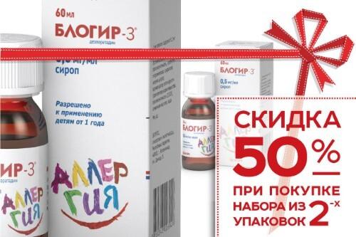 Купить Набор из 2х упаковок блогир-3 0,0005/мл 60мл сироп по цене 1 упаковки цена