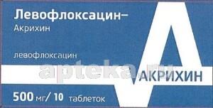 Купить ЛЕВОФЛОКСАЦИН-АКРИХИН 0,5 N10 ТАБЛ П/ПЛЕН/ОБОЛОЧ цена