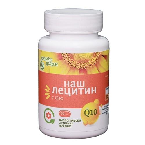 Купить Наш лецитин с q10 цена