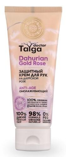 Купить Doctor taiga маска крем для рук защитный омолаживающий 75мл цена