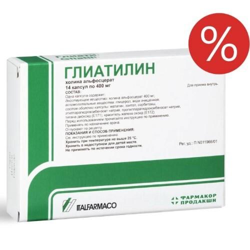 Купить Набор глиатилин №14 4 в 1 по специальной цене цена