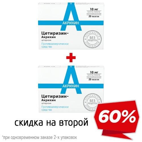 Купить Набор цетиризин-акрихин 0,01 n20 табл п/плен/оболоч закажи со скидкой 50% на вторую упаковку цена