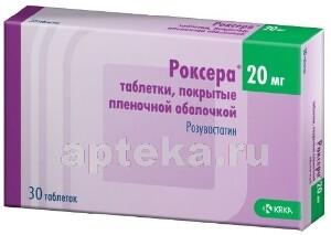 Купить РОКСЕРА 0,02 N30 ТАБЛ П/ПЛЕН/ОБОЛОЧ цена