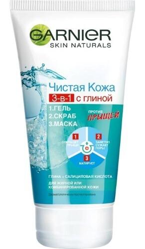 Купить Skin naturals чистая кожа средство для лица с глиной 3в1 гель+скраб+маска 150мл цена