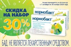 Купить Набор нормобакт junior n20 табл закажи 2 упаковки со скидкой 30% цена