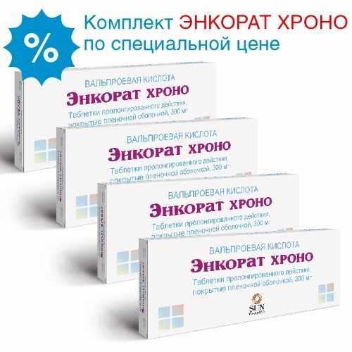 Набор из 4х упаковок ЭНКОРАТ ХРОНО 0,3 N30 ТАБЛ по специальной цене