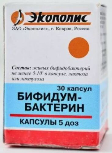 Купить Бифидумбактерин 5доз n30 капс цена