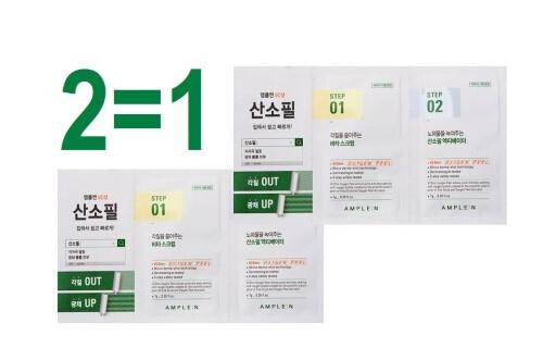 Купить Peeling shot набор amplen пилинг кислородный 7,0 n2 - 2 уп. по цене 1й цена