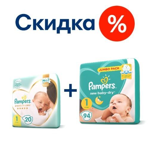 Набор PAMPERS подгузники NEW BABY-DRY разм 1 N94 и подгузники PREMIUM CARE разм 1 N20