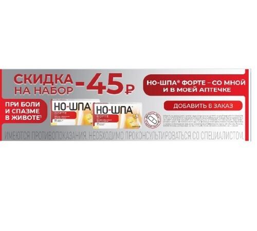 Набор из 2х упаковок НО-ШПА ФОРТЕ 0,08 N24 ТАБЛ по специальной цене