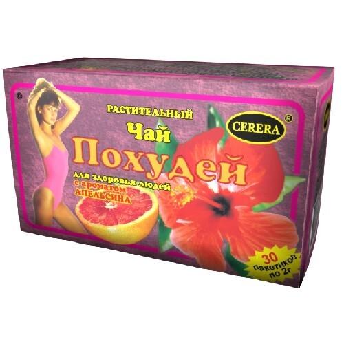 Купить Для здоровья людей чай растительный/апельсин цена