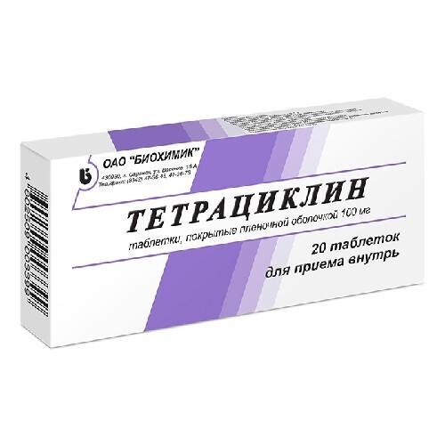 Купить Тетрациклин 0,1 n20 табл п/плен/оболоч/биохимик цена