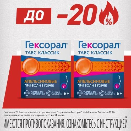 Набор Гексорал® КЛАССИК Апельсин №16 x2