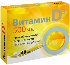 Купить Витамин d3 500 цена