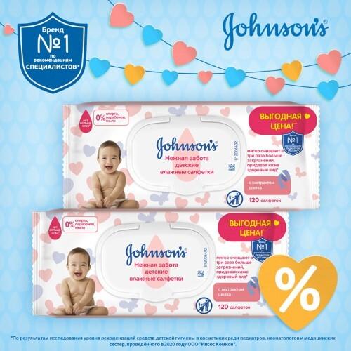 Купить Набор johnson's® влажные салфетки «нежная забота» 120шт х 2 цена