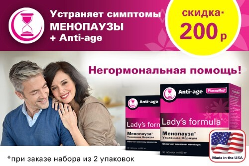 Набор ЛЕДИ-С ФОРМУЛА МЕНОПАУЗА УСИЛ ФОРМУЛА N30 ТАБЛ - 2 упаковки со скидкой 200 рублей