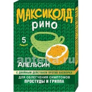 Купить МАКСИКОЛД РИНО 15,0 N5 ПОР Д/ПРИГОТ Р-РА/АПЕЛЬСИН цена