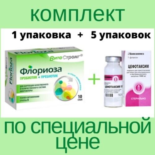 НАБОР: 1 уп. ФЛОРИОЗА N10 + 5 уп. ЦЕФОТАКСИМ 1,0 ФЛАК /БИОСИНТЕЗ