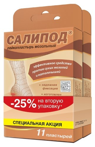 Купить Лейкопластырь мозольный салипод n11 набор/промо цена