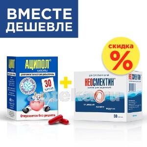 Купить Набор: аципол пробиотик + неосмектин от диареи, изжоги и вздутия  - со скидкой цена
