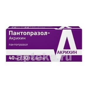 Купить ПАНТОПРАЗОЛ-АКРИХИН 0,04 N30 ТАБЛ КИШЕЧНОРАСТВОР П/ПЛЕН/ОБОЛОЧ цена