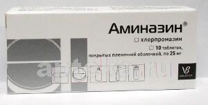 Купить АМИНАЗИН 0,025 N10 ТАБЛ П/ПЛЕН/ОБОЛОЧ цена
