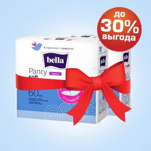 Набор BELLA ПРОКЛАДКИ ЕЖЕД PANTY SOFT CLASSIC N60 из 2-х уп по специальной цене