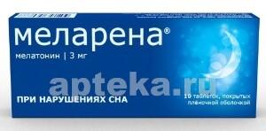 Купить Меларена 3мг n10 табл п/плен/оболоч цена