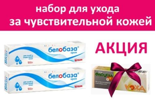Купить Набор из двух упаковок белобаза крем 100,0 и одной упаковки флоцета гель 20,0 по специальной цене цена