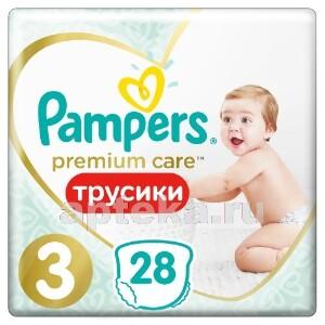 Купить PAMPERS PREMIUM CARE PANTS ТРУСИКИ РАЗМЕР 3 N28 цена