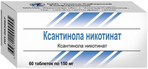 Купить Ксантинола никотинат цена