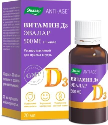 Купить Витамин d3 500ме цена