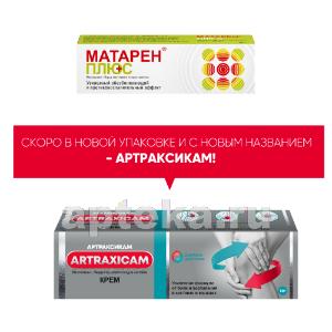 Купить МАТАРЕН ПЛЮС 50,0 КРЕМ Д/НАРУЖ ПРИМ цена