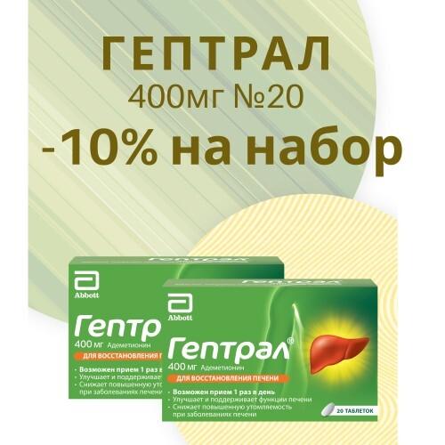 Купить ГЕПТРАЛ 0,4 N20 ТАБЛ П/КИШЕЧНОРАСТВОР/ОБОЛОЧКОЙ цена