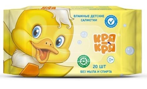 Купить Салфетки влажные детские ромашка n20 цена