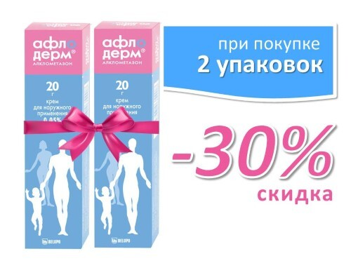 Набор из 2х упаковок АФЛОДЕРМ 0,05% 20,0 КРЕМ по специальной цене