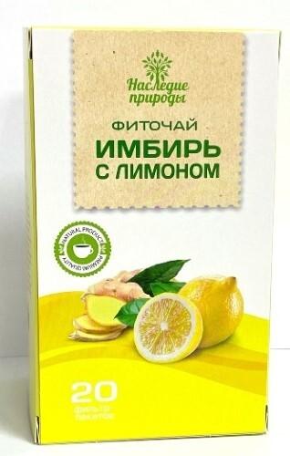 Купить НАСЛЕДИЕ ПРИРОДЫ ИМБИРЬ С ЛИМОНОМ 1,5 N20 Ф/ПАК цена