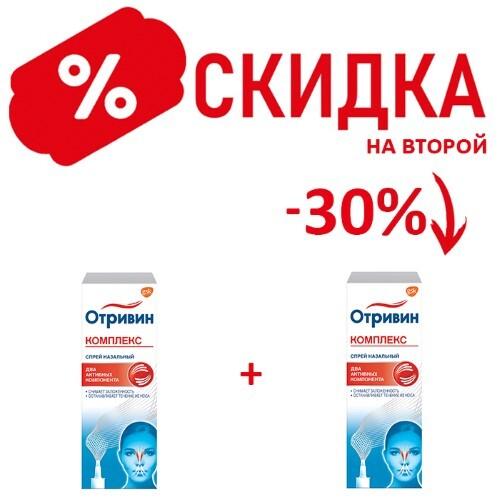 Купить Набор отривин комплекс 0,0006/мл+0,0005/мл 10мл спрей наз флак закажи со скидкой 30% на второй товар цена