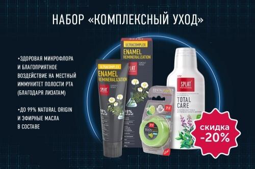 Купить Набор «splat комплексный уход с лизатами бифидобактерий» цена