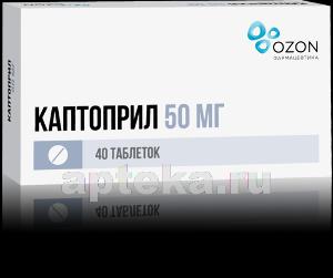 Купить КАПТОПРИЛ 0,05 N40 ТАБЛ/ОЗОН цена