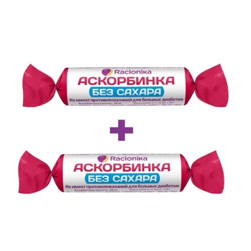 Купить Набор рационика аскорбинка б/сахара б/ароматизатора n10 закажи 2 упаковки со скидкой 12% цена