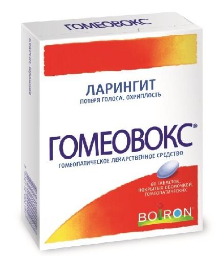 Купить ГОМЕОВОКС N60 ТАБЛ П/О ГОМЕОПАТ цена