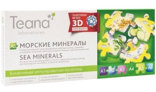 Купить A5 морские минералы сыворотка 2мл n10 цена